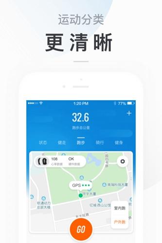 小米運動app截圖5