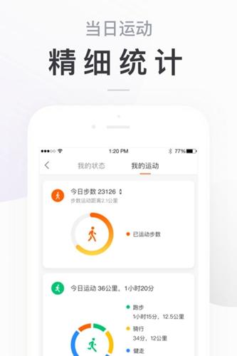小米運動app截圖3