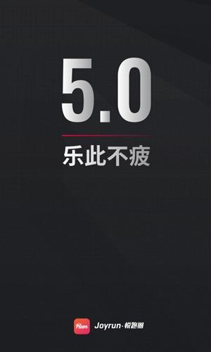 悦跑圈app截图1