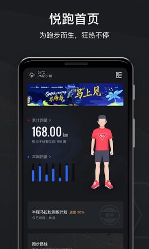 悦跑圈app截图2