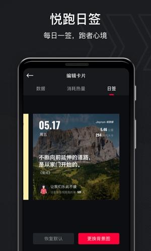 悦跑圈app截图4