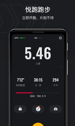 悦跑圈app截图3