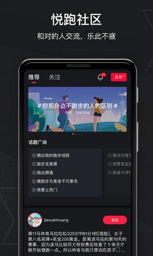 悦跑圈app截图5