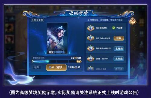 王者荣耀梦境福利2