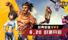 网上金沙手机娱乐版《街球艺术》金沙娱乐手机版6.20封测开启 经典街蓝3V3