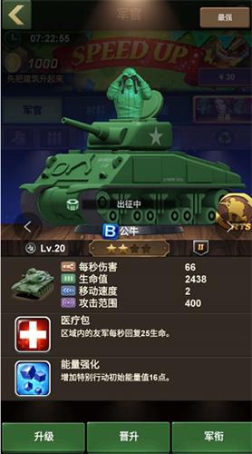 兵人大战5