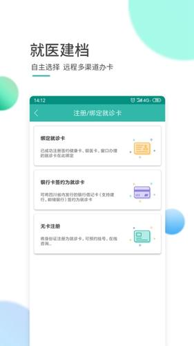 华医通app截图1