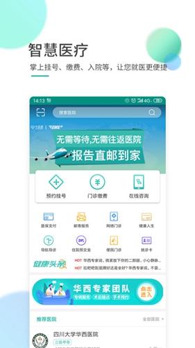 华医通app截图2