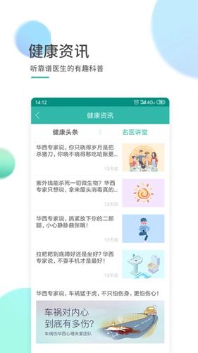 华医通app截图4