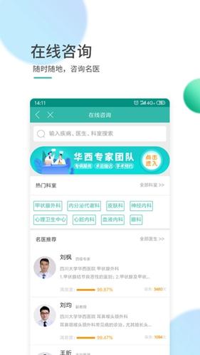 华医通app截图3