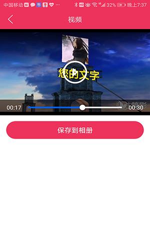 简影app截图4