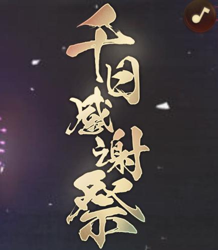 阴阳师千日祭感谢祭时光机活动攻略