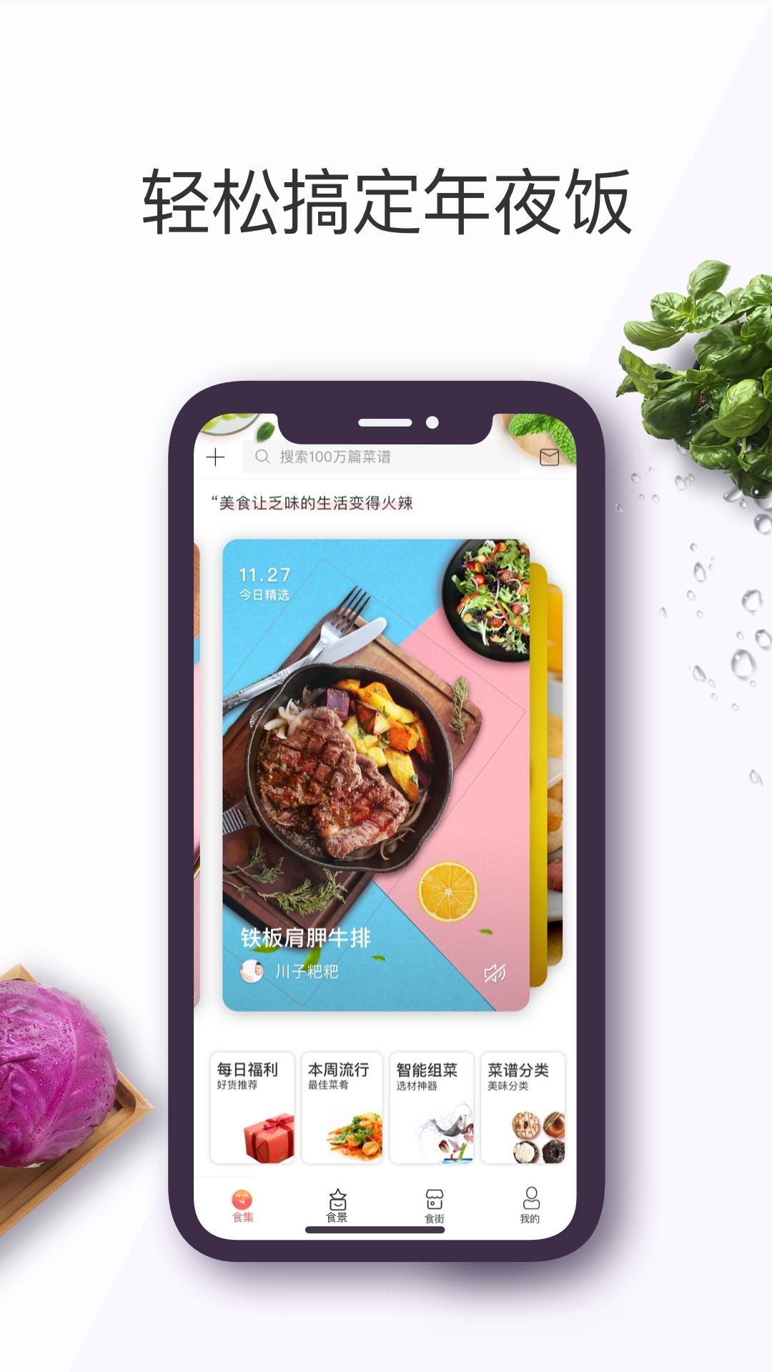 美食杰app截图1