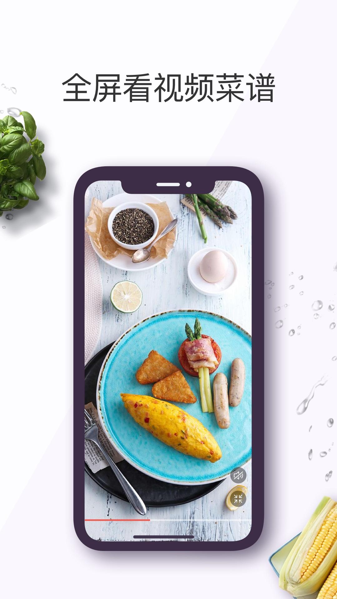 美食杰app截图2