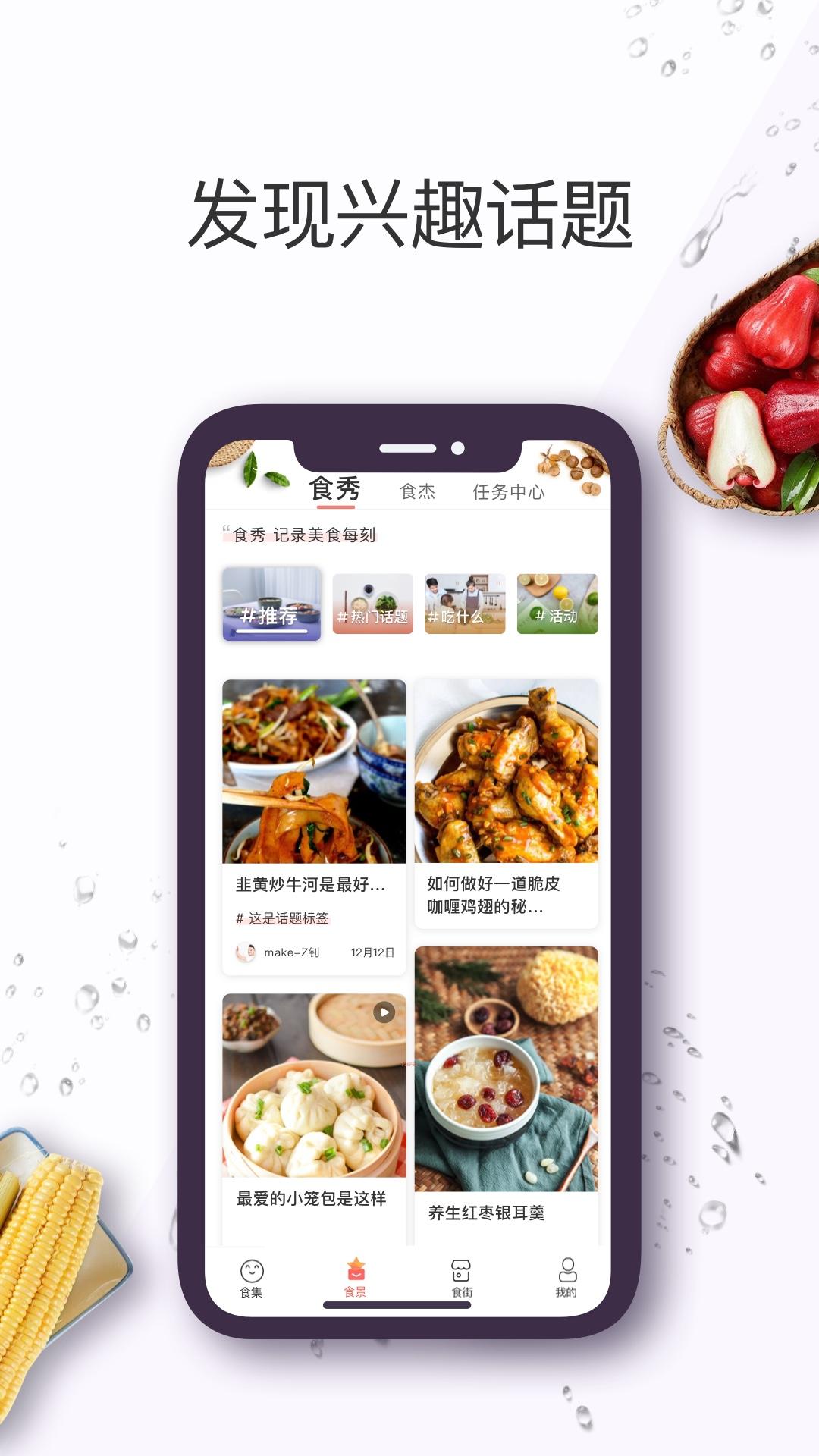 美食杰app截图3