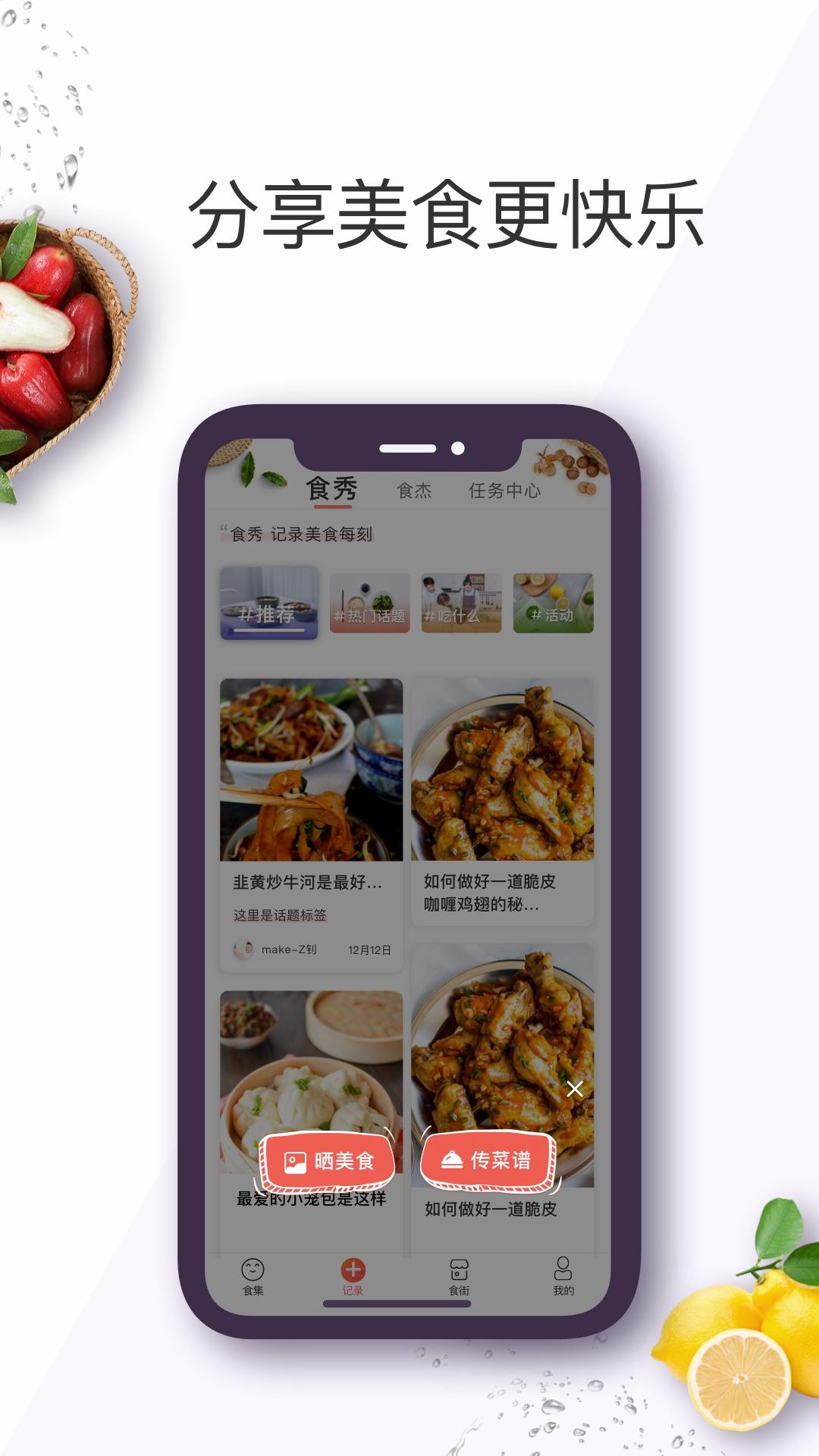 美食杰app截图4