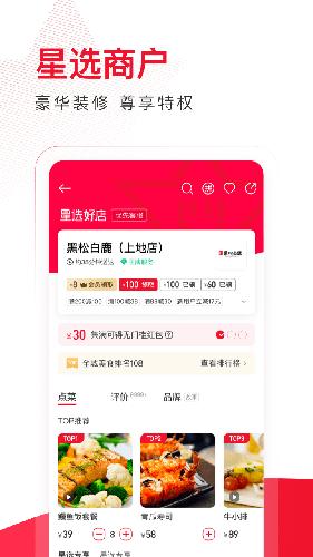 百度外卖app截图3