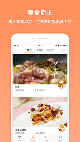 掌厨app截图3
