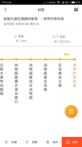 智能公交app截图2