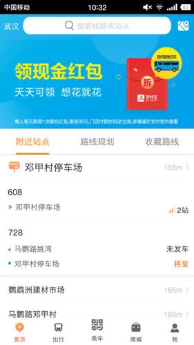 智能公交app截图1