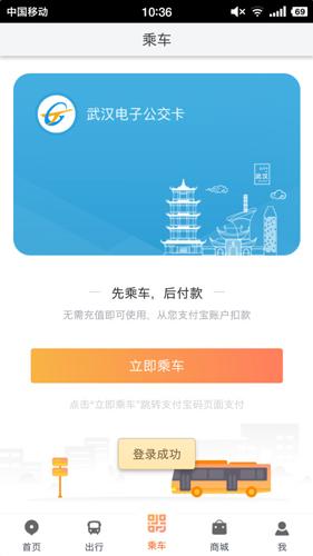 智能公交app截图4
