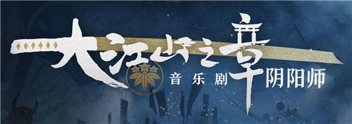 阴阳师音乐剧大江山之章签到活动攻略
