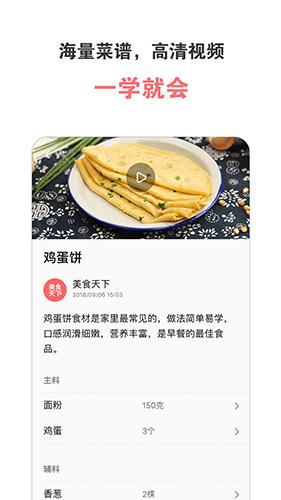 美食天下app截图2