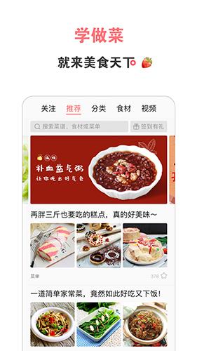 美食天下app截图4