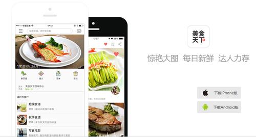 美食天下app特色