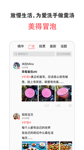 美食天下app功能