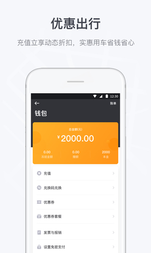 曹操出行app截图5