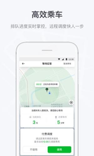 曹操出行app截图3