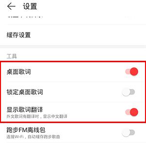手机网易云音乐桌面歌词怎么显示4