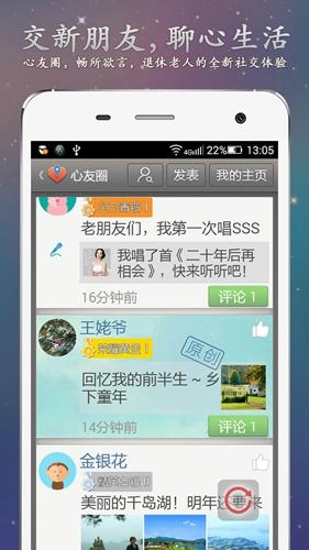 寸草心app截图3