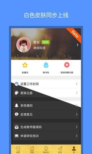 晓黑板app手机版截图4