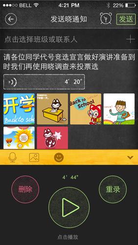 晓黑板app1