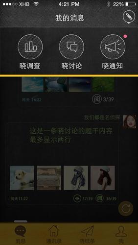 晓黑板app2
