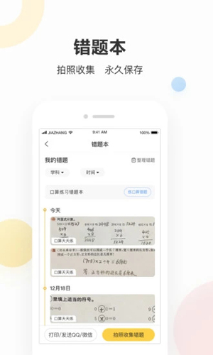 作业帮家长版app截图2