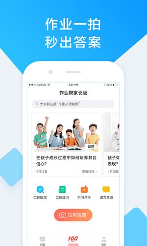 作业帮家长版app2