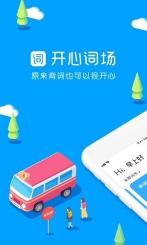 开心词场app截图1