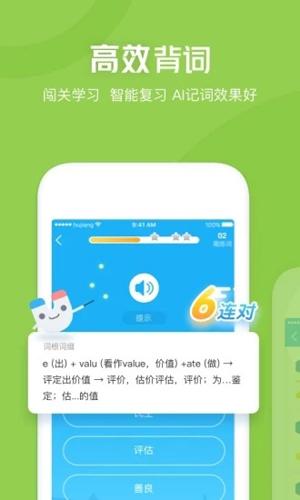 开心词场app截图5