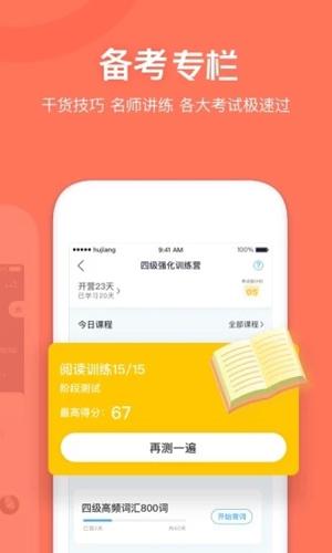 开心词场app截图4