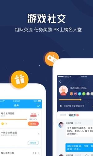 开心词场app截图3