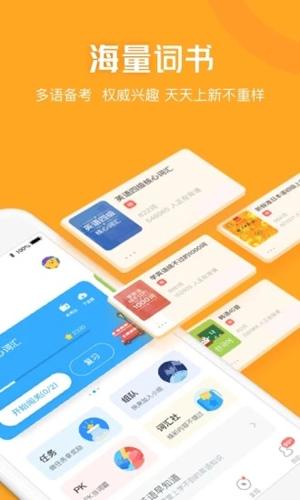 开心词场app截图2
