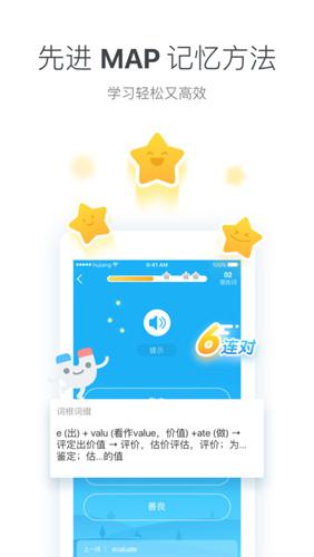 开心词场app1