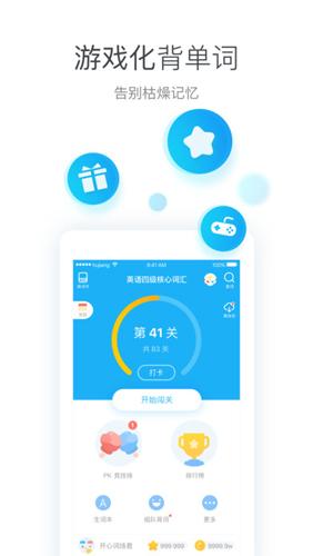 开心词场app2