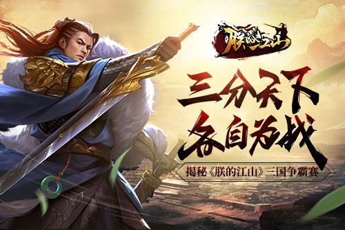 朕的江山1