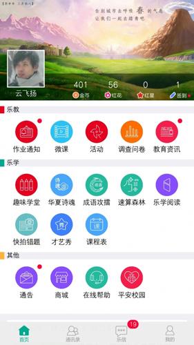乐教乐学app手机版2