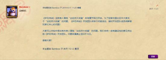 炉石传说中国社区问题收集