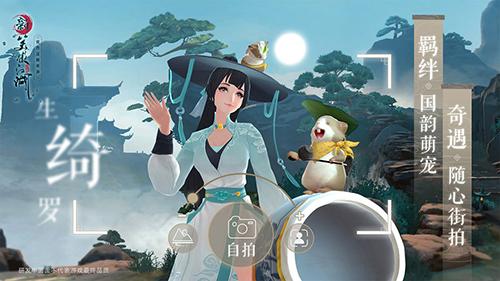 新笑傲江湖手游台服版截图6